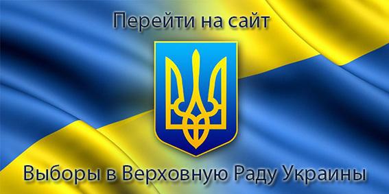 Внеочередные выборы народных депутатов в Верховную Раду Украины
